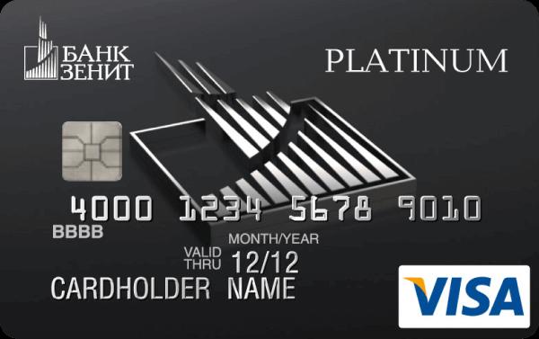 Кредитная «Карта с льготным периодом» Visa Platinum