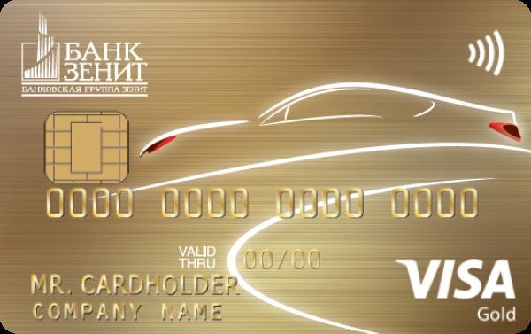 Дебетовая «Автокарта» Visa Gold