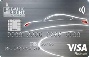 Кредитная «Автокарта» Visa Platinum