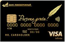 Кредитная карта «Persona grata»  Visa Infinite