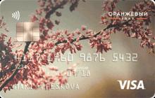 Кредитная карта «С льготным периодом» Visa Classic