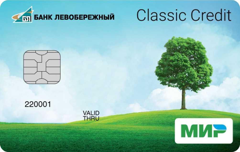 Кредитная карта пенсионера МИР Классическая