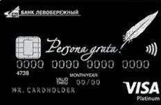 Кредитная карта «Persona grata» Visa Platinum
