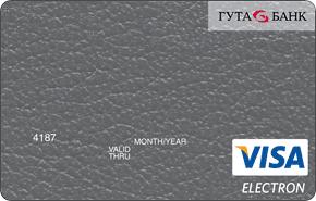 Кредитная карта «ГУТА – Страховой All Inclusive»