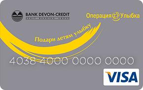 Дебетовая карта «Подари детям улыбку» Visa Classic