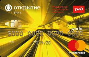 Кредитная карта РЖД Золотая