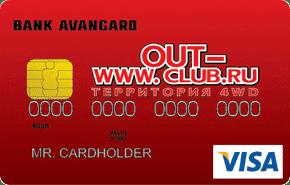 Кредитная карта «Out Club»
