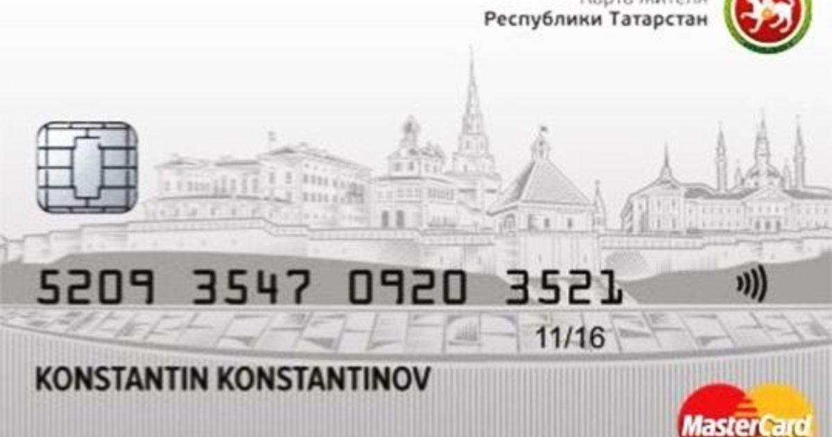 Дебетовая карта жителя Республики Татарстан