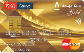 Кредитная карта РЖД Бонус Gold