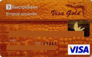 Кредитная карта «Второй кошелек Мир»