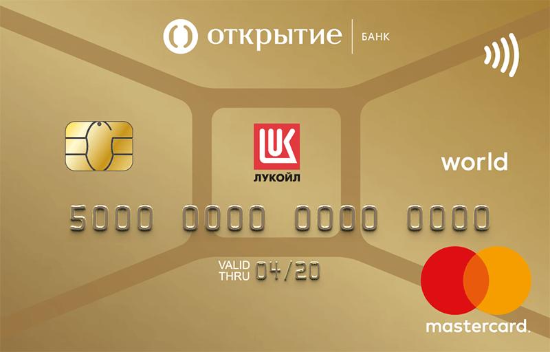 Кредитная карта ЛУКОЙЛ (Оптимальный)
