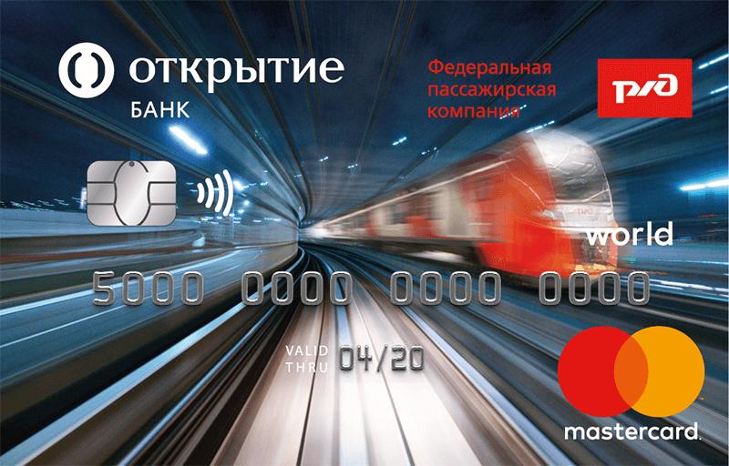 Кредитная карта РЖД Стандартная