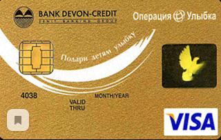 Дебетовая карта «Подари детям улыбку» Visa Gold