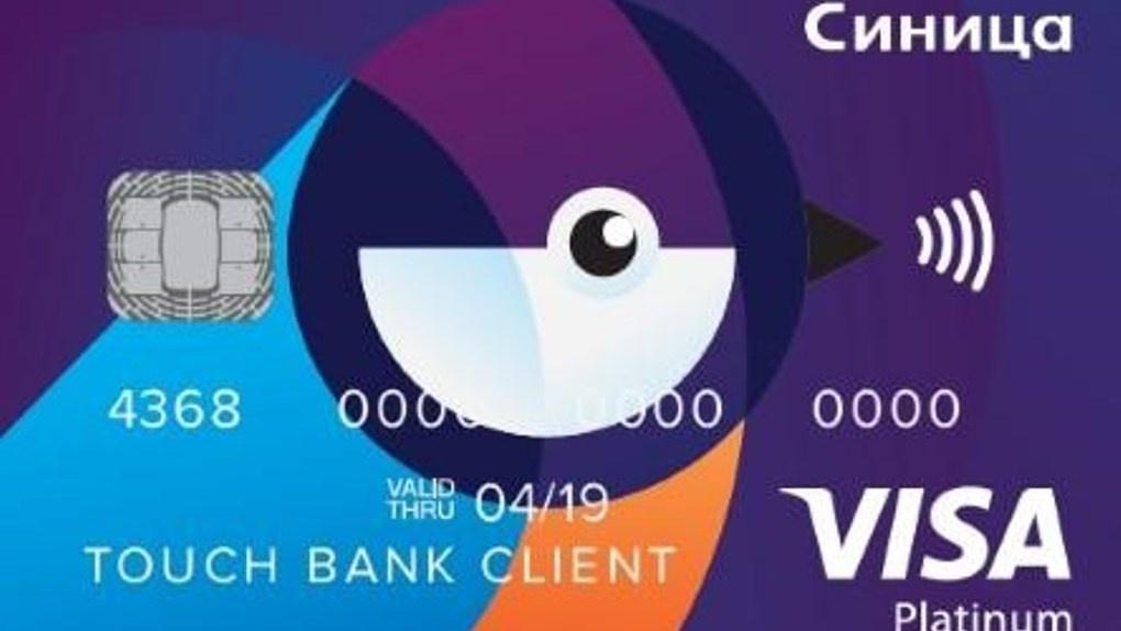 Кредитная карта Синица-онлайн