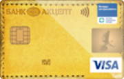 Кредитная карта «Для зарплатных клиентов и пенсионеров» Gold