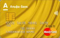 Кредитная карта 100 дней без процентов Gold