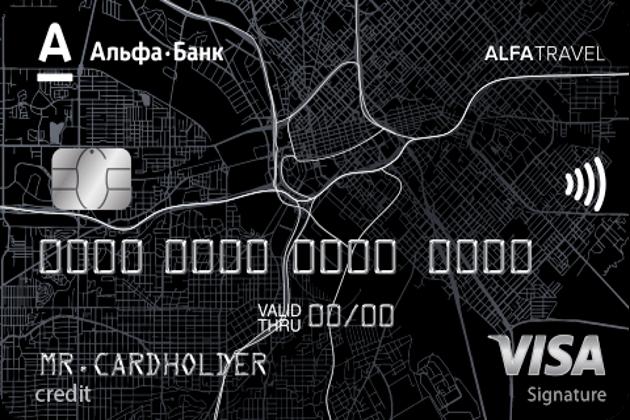 Кредитная карта Alfa Travel Premium