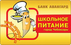 Кредитная карта «Школьное питание»