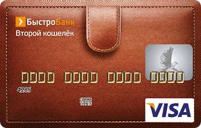 Кредитная карта «Второй кошелек» Classic