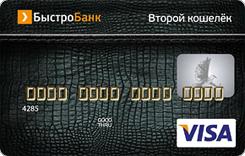 Кредитная карта «Второй кошелек» Platinum