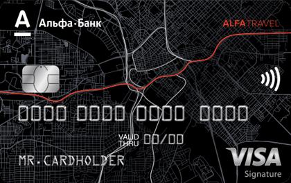 Кредитная карта Alfa Travel