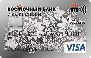 Кредитная карта «Visa Platinum»
