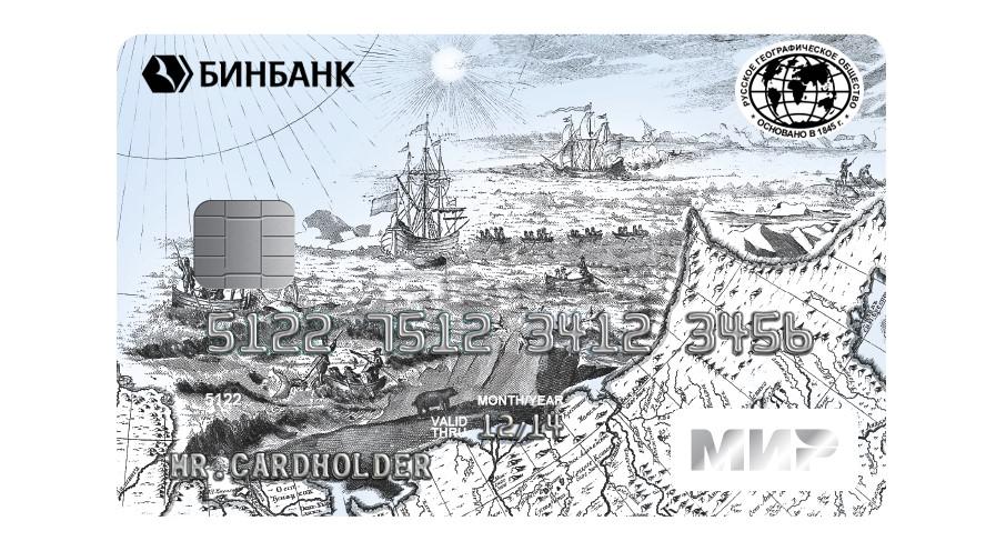 Дебетовая карта «Бинбанк-РГО (ТП Комфорт)»