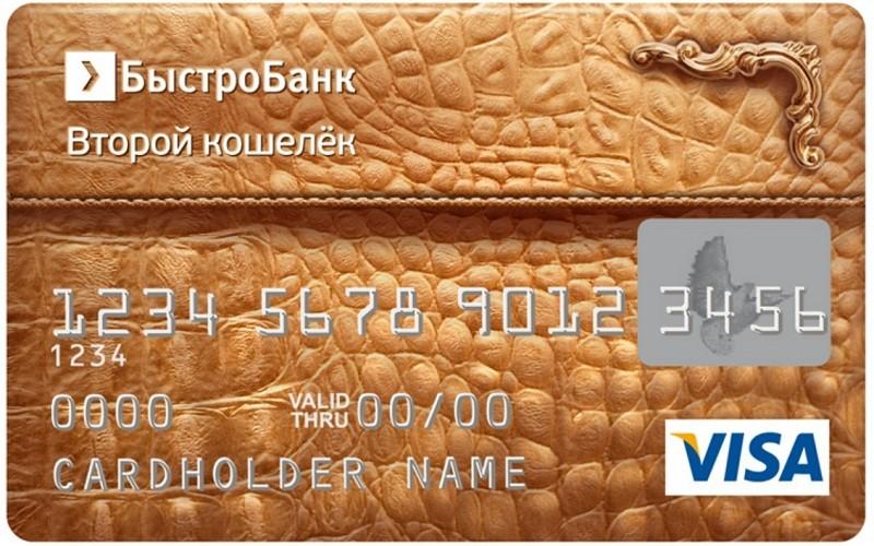 Кредитная карта «Второй кошелек» Gold