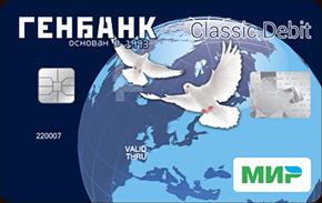 Дебетовая карта «ГЕНстандарт» МИР Классическая