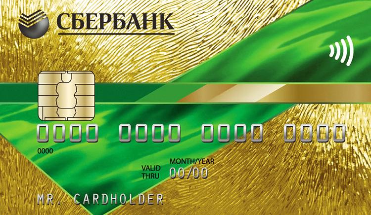 Кредитная карта Gold (Золотая)