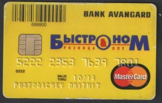 Кредитная карта «Быстроном»