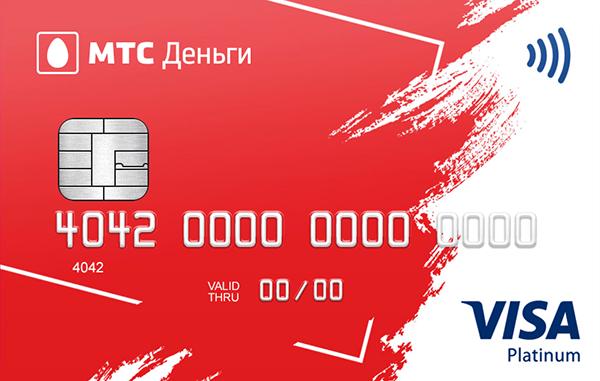 Кредитная карта «МТС Smart Деньги с кредитным лимитом»