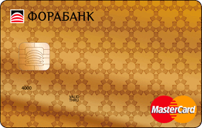 Кредитная карта «ФОРА-Стандарт с льготным периодом» Visa Gold