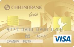 Кредитная карта «С льготным периодом» Visa Gold