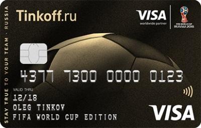 Дебетовая карта «Visa FIFA World Cup Edition»