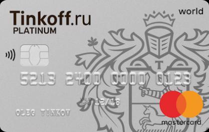 Кредитная карта «Тинькофф Платинум»
