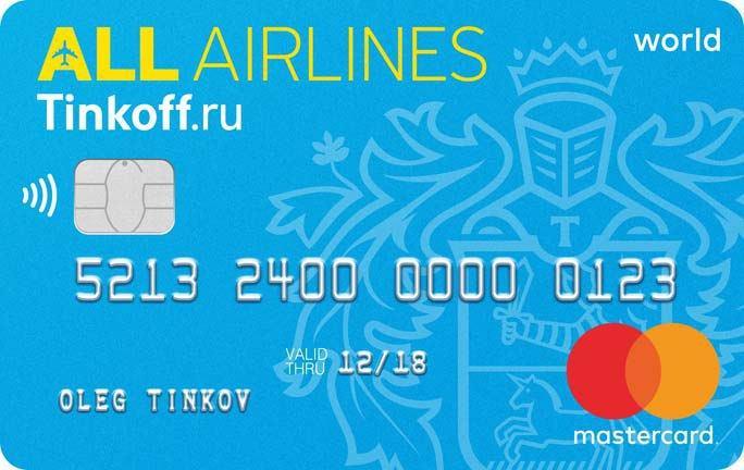 Кредитная карта «All Airlines»