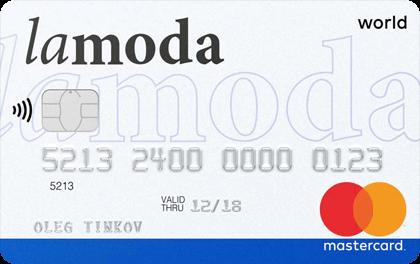 Кредитная карта «Lamoda Credit»