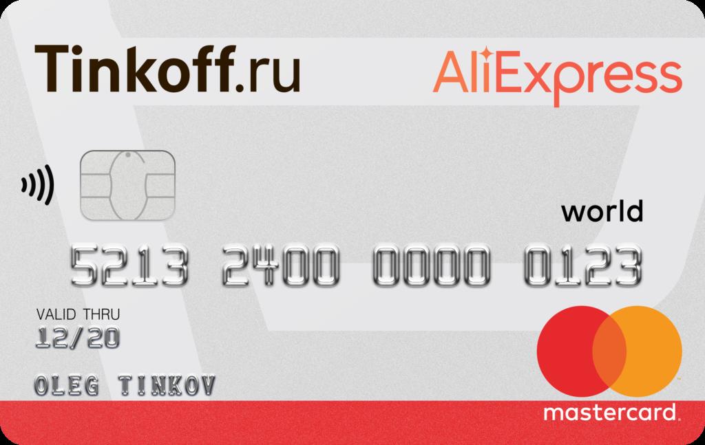 Кредитная карта «AliExpress»