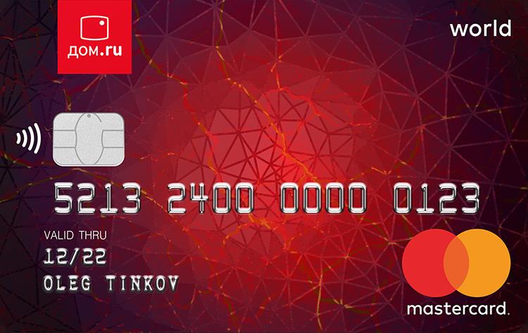 Кредитная карта «Дом.ru»