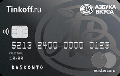 Дебетовая карта Азбука Вкуса MasterCard Вlack Edition