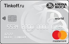 Дебетовая карта Азбука Вкуса MasterCard World