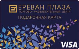 Дебетовая карта «ТРЦ Ереван Плаза»