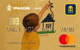 Кредитная карта «Достойный дом детям!» MasterCard Gold