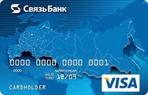 Кредитная карта «Для держателей зарплатных карт» Visa Classic