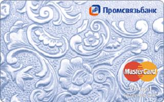Дебетовая «MasterCard Virtual (пластиковая именная карта)»