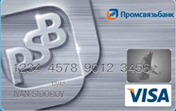 Дебетовая «Виртуальная карта Visa»