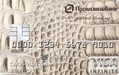 Дебетовая карта «Visa Infinite (Авантаж)»