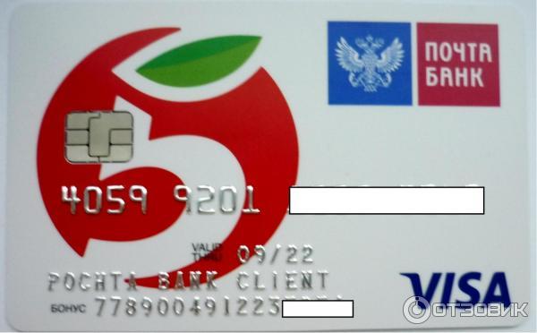 Кредитная карта «Пятерочка»