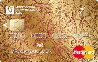 Кредитная карта «MasterCard Gold PayPass (Зарплатная)»